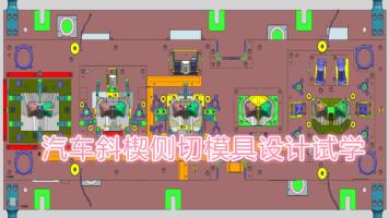 UG全3D斜楔侧切模具设计免费学/汽车模/五金模/CAE分析/AutoForm