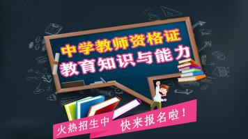 教育知识与能力(中学教师资格证笔试)