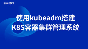 DevOps/K8S/Linux运维架构/RHCA/使用kubeadm搭建K8S集群管理系统