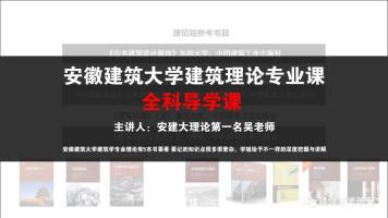 安徽建筑大学建筑理论专业课全科导学课