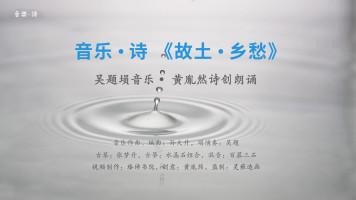音乐·诗公益内容:《故土·乡愁》埙音乐吴题,诗创黄胤然