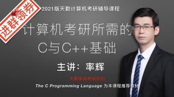 天勤计算机考研所需的C与C++基础(进q群878328827领券享优惠)