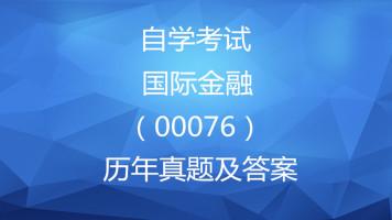 00076国际金融自考历年真题及解析