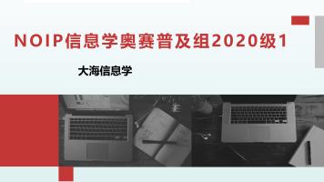 NOIP信息学奥赛普及组2020级1