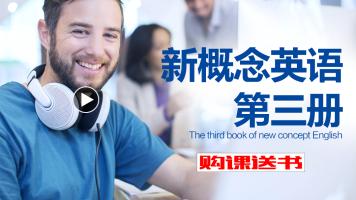【录播】中高考 四六级考试英语 新概念英语第三册语法词汇系统学