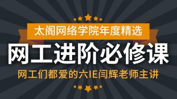 【太阁闫辉】十周年庆-网工必备进阶课