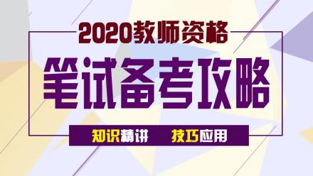 2020下半年教师资格证笔试备考攻略【小学、中学、幼儿园】