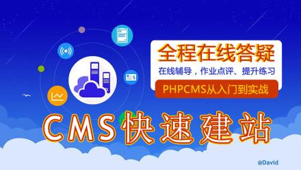 【橙味学院】零基础快速搭建网站之phpcms入门教程