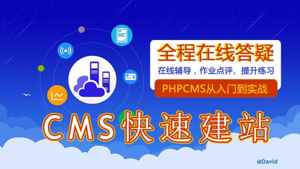 【橙味学院】PHPCMS/DEDECMS/帝国CMS/网站建设快速入门系列视频