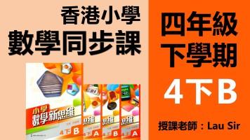 香港小学数学同步班(新思維四年級下B冊共14堂)