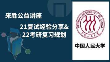 中国人民大学21法硕考研复试经验分享与22考研复习规划