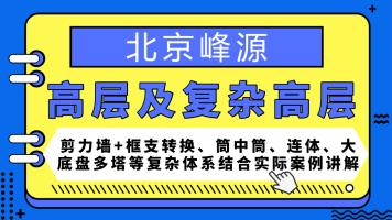北京峰源注册结构考试赠送课(高层及复杂高层结合实际案例讲解)