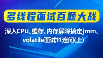 深入CPU、缓存、内存屏障搞定java内存模型、volatile面试-上