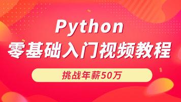 Python零基础入门视频VIP体验班【六星教育】