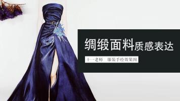 服装手绘-绸缎面料质感表现【名师屋】