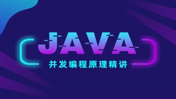 Java并发编程原理精讲