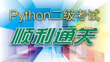 2019年全国计算机等级考试二级——Python二级顺利通关