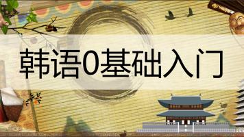 【新手必学】韩语0基础快速入门教程