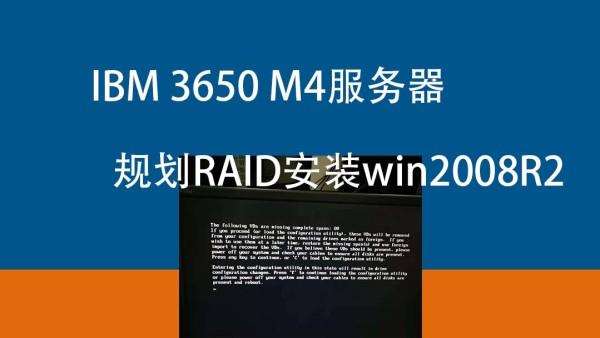 IBM 3650 M4服务器规划RAID和安装win2008R2