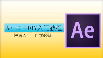 AE CC 2017入门篇视频教程