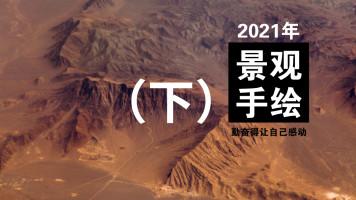 (下)2022景观手绘表现马克部分(马克上色、考研快题马克)