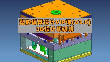 塑胶模具设计VIP课3D设计初级班(V3.0)