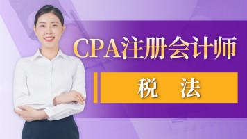 2020年CPA注册会计师 税法零基础网课+直播班
