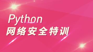Python-网络安全攻防特训营