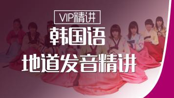 【上元网校】韩语外教发音课【VIP体验课】