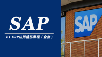 SAP B1 Business One应用【系统化独家精品课】