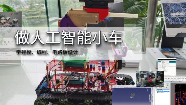 做人工智能小车,学建模、编程、电路板设计