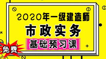 【游一男】2020年一建一级建造师市政实务基础预习课