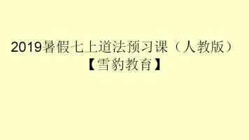 2019暑假七上道法预习课(人教版)【雪豹教育】
