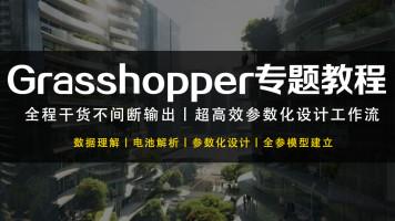 【Grasshopper专题课】建筑参数化设计全流程