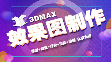 3DMAX效果图制作/异形建模/VRAY渲染/室内设计