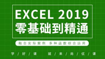 【全套】Excel零基础入门(电子表格)小白进阶系列课