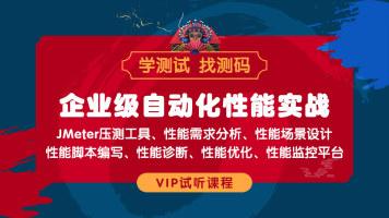 企业级自动化性能测试实战职业精讲VIP课程【测码课堂】