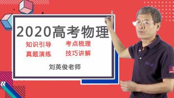 【高考冲刺】2020高考冲刺抢分训练物理+技巧交接