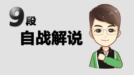 33老师  围棋9段自战解说(连载)