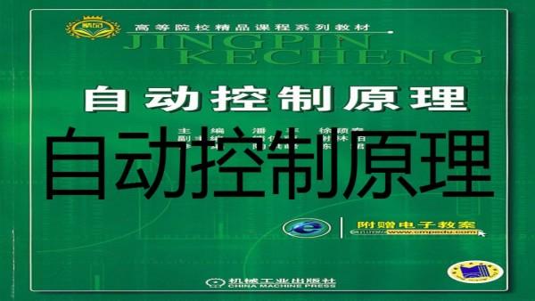 自动控制原理(全31讲)【理工学社】