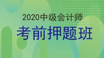 2021年中级会计职称中级会计师考前押题班(三科)
