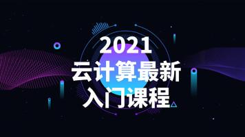 2021云计算最新入门课程【7天】【阿里云】