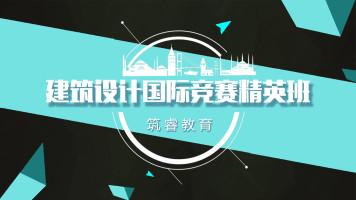 建筑设计国际竞赛精英班