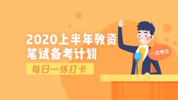 2020国家教师资格证考试每日一练