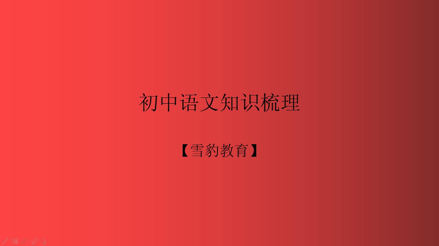 初中语文知识梳理【雪豹教育】
