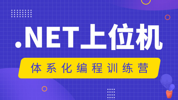 C#/.NET上位机编程训练营【新阁教育】