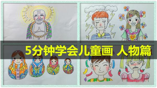 5分钟学会儿童画 人物篇 珊珊老师【雄狮网校】