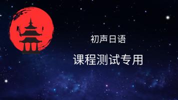 初声日语丨课程测试专用