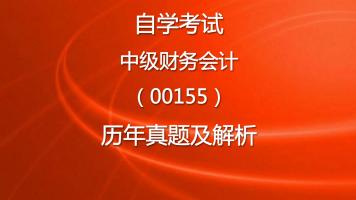 自学考试中级财务会计(00155)历年自考真题及解析
