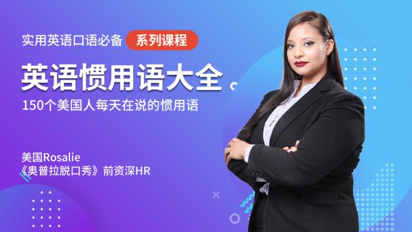 实用英语口语必备课程,英语惯用语大全,美国真人外教网络课程